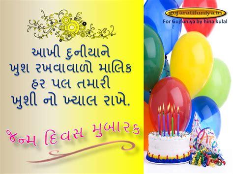birthday quotes gujarati quotesgram