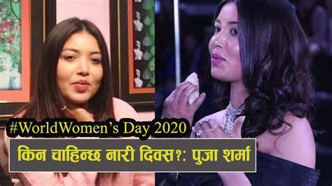 किन चाहिन्छ नारी दिवस?: पुजा शर्मा | Puja sharma| Women's ...