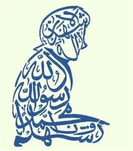 Five Pillars of Islam Shahadah