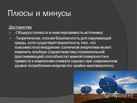 Вэс плюсы и минусы. Энергия ветра как ВЭС могут работать на энергоэффективность Украины