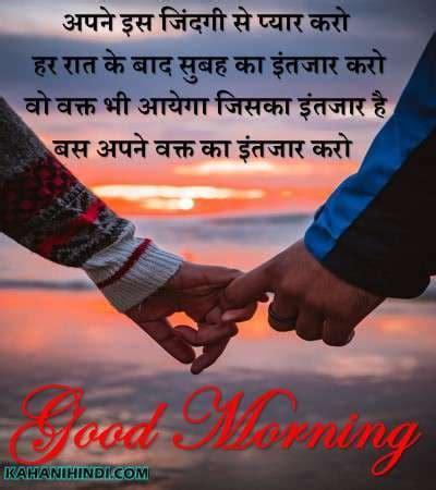 इससे पहले की आप jesus good morning hindi verse पड़े मै अपना कुछ personal exprience साझा करना चाहता हु, जिससे आपको कुछ करने का. Good Morning Quotes in Hindi with Images   Beautiful Life and Love quotes