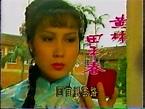 1986 中視 揚子江風雲 江長文 沈時華 沈海蓉 胡錦 梁修身 鐵孟秋 - YouTube
