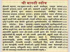 Maruti Stotra in Marathi, श्री मारुती स्तोत्र