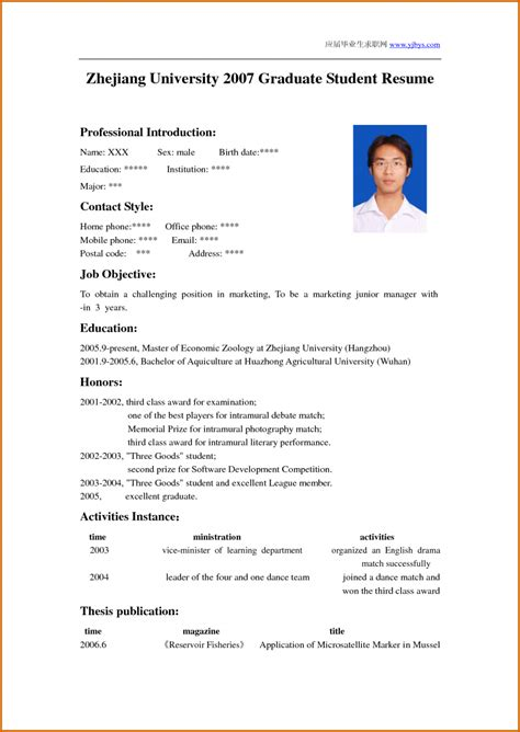 How To Do A Cv by Write A Cv For Letter Exles How To Application With