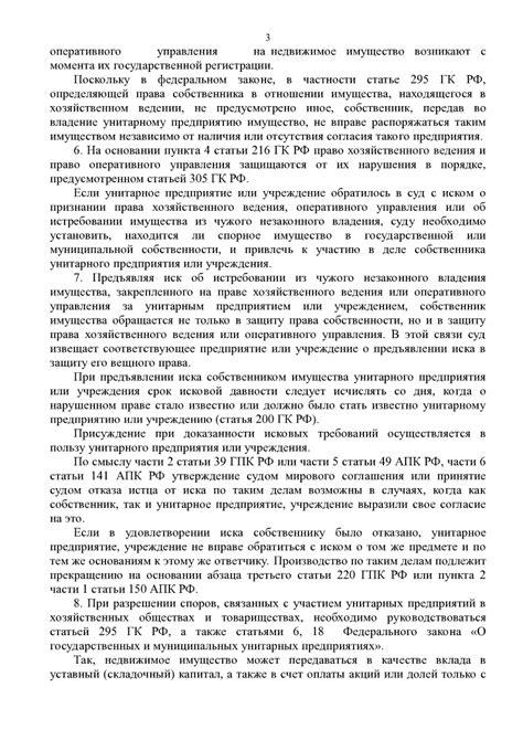 Постановление пленума верховного суда рф от n 21 ред. от о применении судами законодательства об. судакт.ру