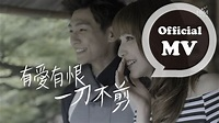 炎亞綸 Aaron Yan [一刀不剪 No Cut] Official MV HD - YouTube
