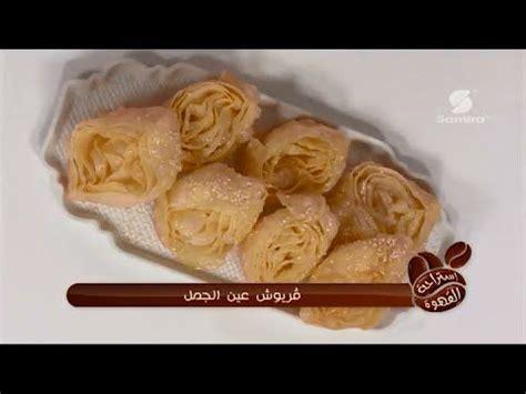 samira cuisine tv samira tv samira tv طريقة صنع قريوش عين الجمل حصة