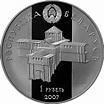 1 Rouble (Prince Gleb of Minsk) - Belarus – Numista
