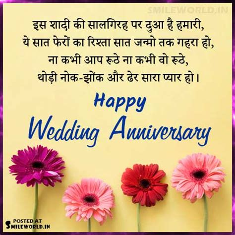 {60+} happy 25th wedding anniversary wishes, messages, quotes for wife. Hindi 25Th Anniversary Wishes / Best 71 First Marriage ...