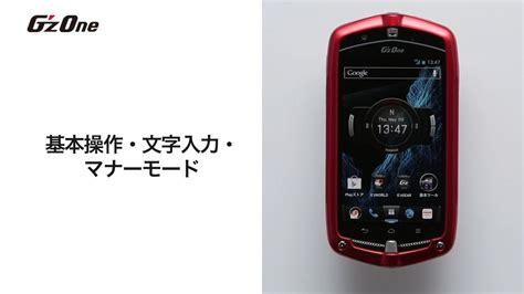 【g'zone Type-l Cal21】基本操作・文字入力・マナーモード