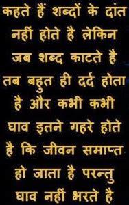 suvichar  hindi thoughts  hindi wallpapers