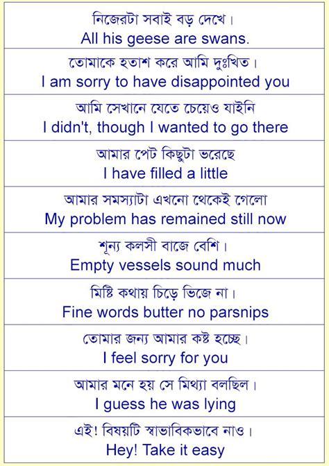 spoken english  bengali   meaning  bengali