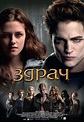 Watch Full Twilight (2008) Full Length Movies at imdb ...