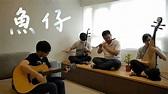 魚仔He-R(盧廣仲) 國樂輕搖滾版(二胡/簫笛/琵琶/吉他)(花甲男孩轉大人主題曲) by 八荒印痕OctoEast - YouTube
