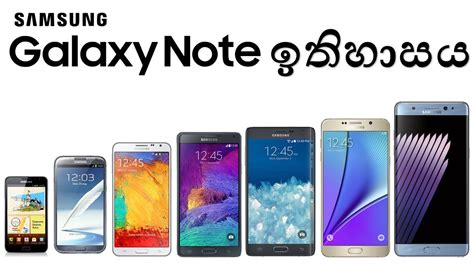 samsung galaxy note series history explain in by sinhalatech youtube