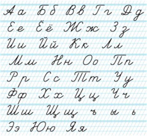 Learning Russian Handwriting  Learn Russian Blog
