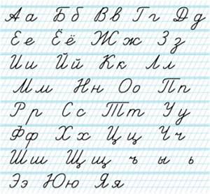 Learning Russian handwriting – Learn Russian blog