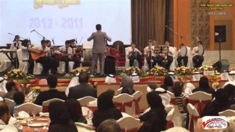 حفل التخرج 2011-2012 مدرسة العالم الجديد
