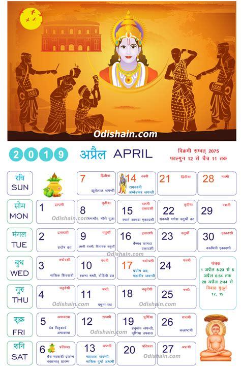 hindi calendar indian festivals indian holidays