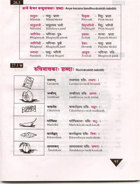 learning tools sanskrit documents