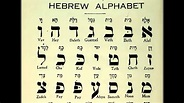 48 Learn Hebrew Alphabet Reading Lessons for Beginners ...