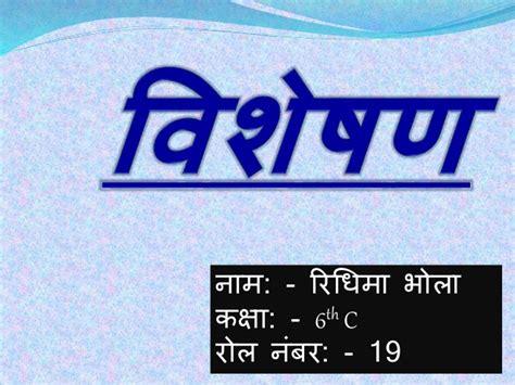 Ppt On Visheshan