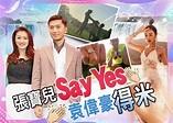 TVB袁偉豪求婚成功張寶兒,張寶兒家底雄厚,還曬大鑽戒秀恩愛 - 第一新聞