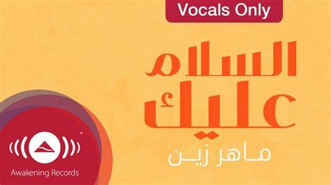 Vocals Only (lyric)