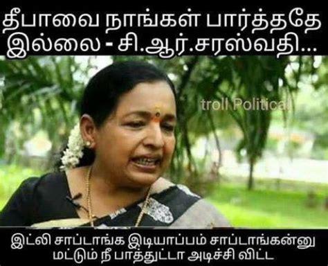 Cr Meme - cr saraswathi admk memes and speech cr saraswathi memes and trolls