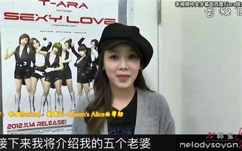 T-ara素妍大佬和她的小娇妻们_哔哩哔哩_bilibili