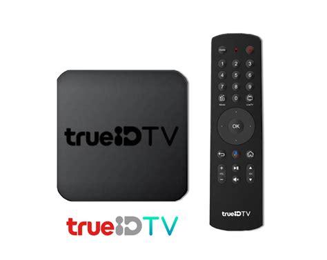 TrueID เปิดตัวกล่อง TrueID TV ครบครันทุกความบันเทิง พร้อม ...
