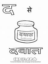 Coloring Hindi Alphabets Sheets Sketch Indif Template Imagixs Larger Credit sketch template