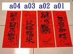 鼠年創意另類*手寫春聯*中國風門聯~現場揮毫年畫對聯書卡書籤書法萬年紅~各種尺吋 - 露天拍賣