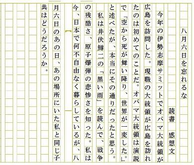 読書 感想 文 書き方 高校生