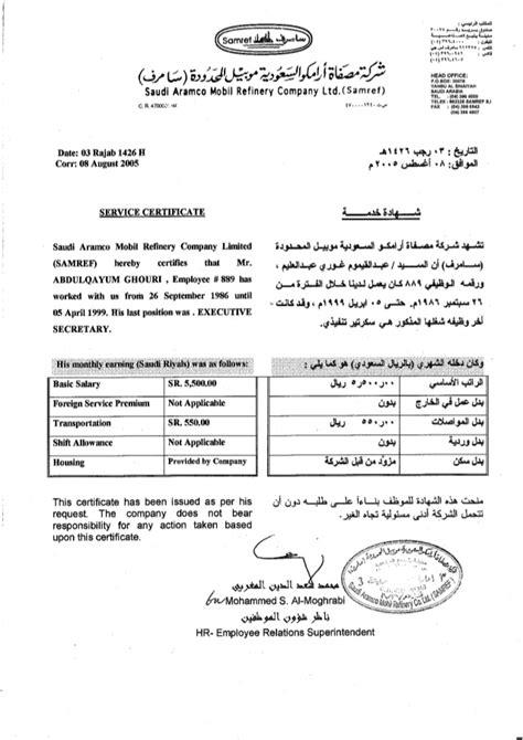 21. (SAMREF Salary Certificate)