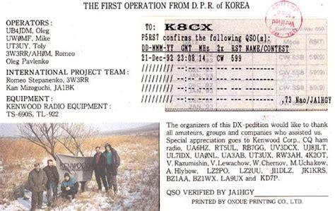 Not North Korea - P5RS7