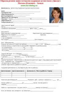 Примеры заполнения заявления на утерю паспорта
