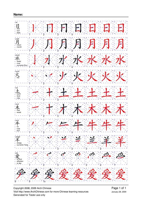 arch chinese handwriting practice worksheets  arch