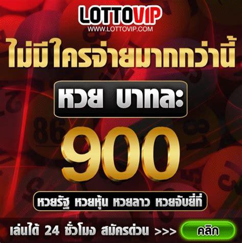 #1: ryt9.com Lottovip แทงหวย 24 ชั่วโมง บริการดี โอนไวมากขอบอก - สมัคร Lottovip หวยออนไลน์ หวย ...