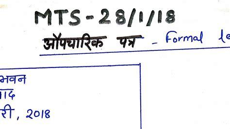 formal letter format  spm  hindi  principal