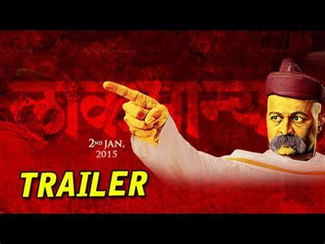 lokmanya ek yugpurush trailer subodh bhave releasing