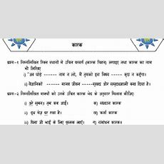 हमारी हिंदी Karak Worksheet