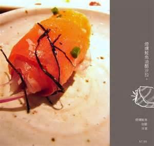 cuisine d饕utant 食物 新竹 新橋食堂 japanese cuisine miiia 痞客邦
