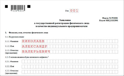 Куда писать заявление о угрозе жизни в иркутске