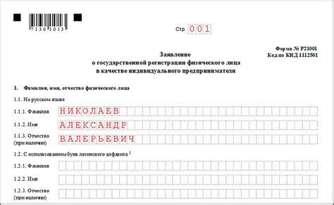 Проверить регистрацию договора долевого участия в росреестре
