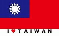 國旗貼紙台灣國旗中華民國國旗我愛台灣國旗貼紙 | Yahoo奇摩拍賣
