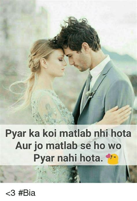 hota pyar ka koi nhi matlab nahi jo aur ho memes wo bia meme