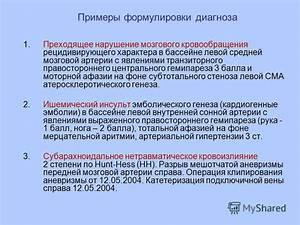 Примеры формулировки диагноза псориаз
