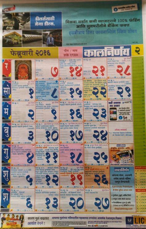 This marathi calendar 2021 works both offline and online, this calendar is better than all major calendars such as mahalaxmi, bhagyalaxmxi, kalnirnay, sanatana panchang and dhanalaxmi calendar 2021. Mahalaxmi Calendar 2019 Pdf Free Download | Go Calendar