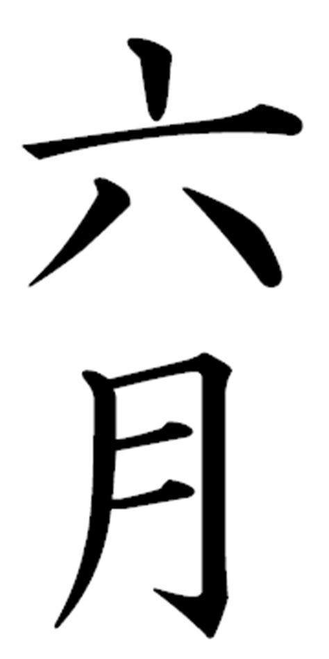June - month name - Japanese Kanji Images